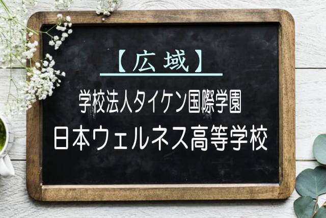 日本ウェルネス高等学校