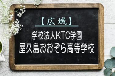 屋久島おおぞら高等学校