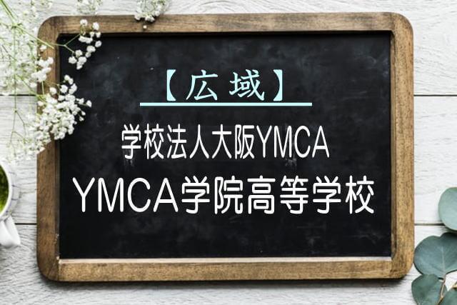 YMCA学院高等学校