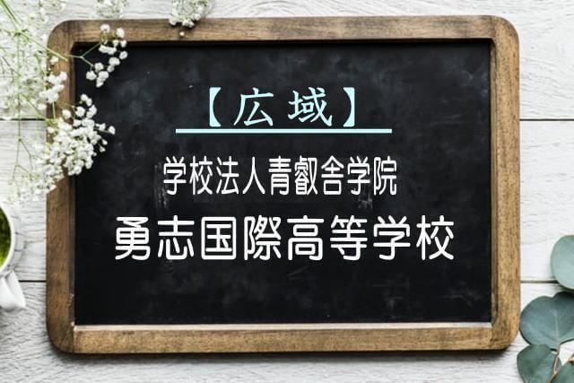 勇志国際高等学校